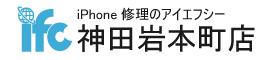 iphone(アイフォン)修理のifc神田岩本町店